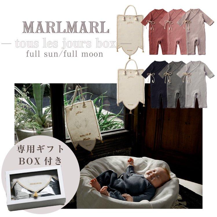 マールマール 肌着 セット MARLMARL ギフトセット トレジョボックス tous les jours box full sun full moon 女の子 男の子 出産祝い 新生児 長袖