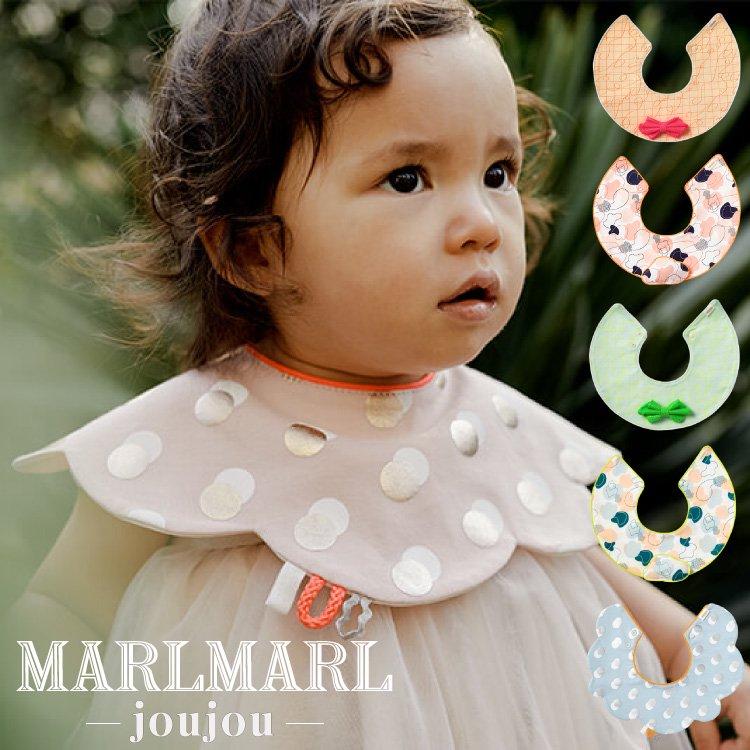 マールマール スタイ MARLMARL よだれかけ ビブ ジュジュ joujou 女の子 男の子 出産祝い ギフト まあるい形 出産祝い