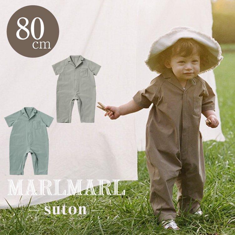 マールマール プレイウェア ストン  MARLMARL suton 80cm baby  つなぎ ジャンプスーツ ベビー服 女の子 男の子 虫よけ 外遊び 出産祝い ギフト