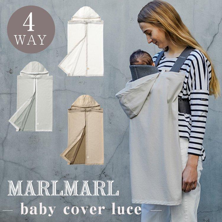 マールマール ベビーカバー ルーチェ MARLMARL baby cover luce 虫よけ 抱っこ紐ケープ 授乳ケープ  ブランケット 4way 男の子 女の子 出産祝い ギフト