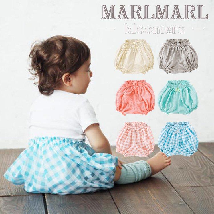 マールマール ブルマ MARLMARL bloomers パンツ おむつカバー ベビー服 女の子 男の子 出産祝い ギフト