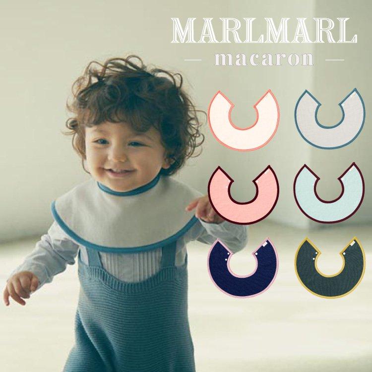 マールマール スタイ MARLMARL よだれかけ ビブ マカロン macaron 女の子 男の子 出産祝い ギフト まあるい形 出産祝い
