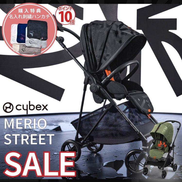 サイベックス メリオ ストリート ベビーカー cybex 軽量 Merio Street アルミフレーム 特典プレゼント 名入れ刺繍 お名前 刺繍 ハンカチ ストローラー