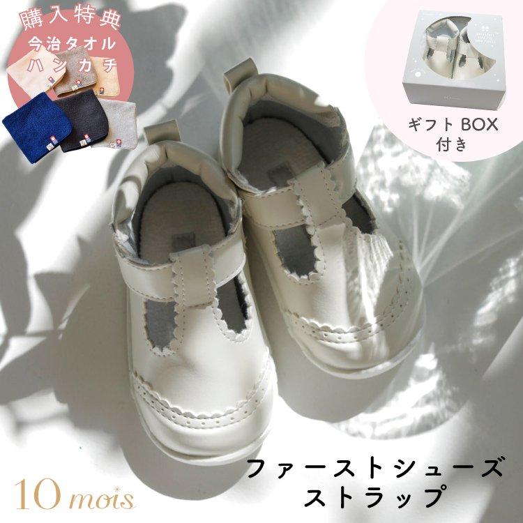 ファーストシューズ 女の子 ディモワ 10mois 購入特典 ハンカチ ベビーシューズ ストラップ エッグシェル フォーマル 出産祝い 日本製 12cm フィセル