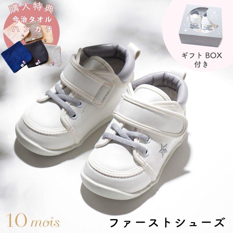 ファーストシューズ 女の子 男の子 ディモワ 10mois 購入特典 ハンカチ ベビーシューズ スニーカー 出産祝い 日本製 12cm フィセル