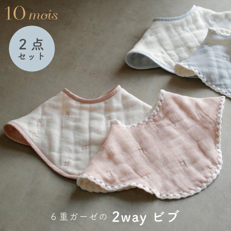 10mois ディモワ スタイ 2wayビブ ガーゼ タオル 2枚 セット 大判 男の子 女の子 出産祝い 日本製 ふくふくガーゼ サイズ調整 フィセル