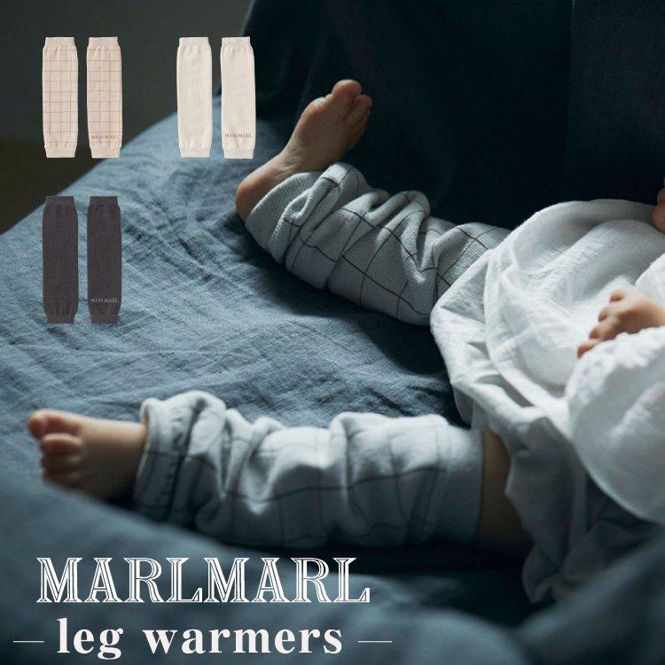 マールマール レッグウォーマー 男の子 女の子 MARLMARL leg warmers レッグウェア 無地 チェック柄 ベビー から キッズ まで 出産祝い ギフト