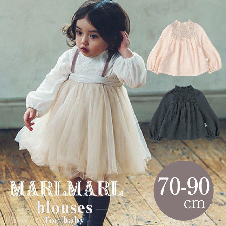 マールマール ブラウス MARLMARL blouses シャーリング 70-90cm トップス 長さ調整可能 長く使える 出産祝い ベビー 女の子 2021 秋 冬 ラッピング無料