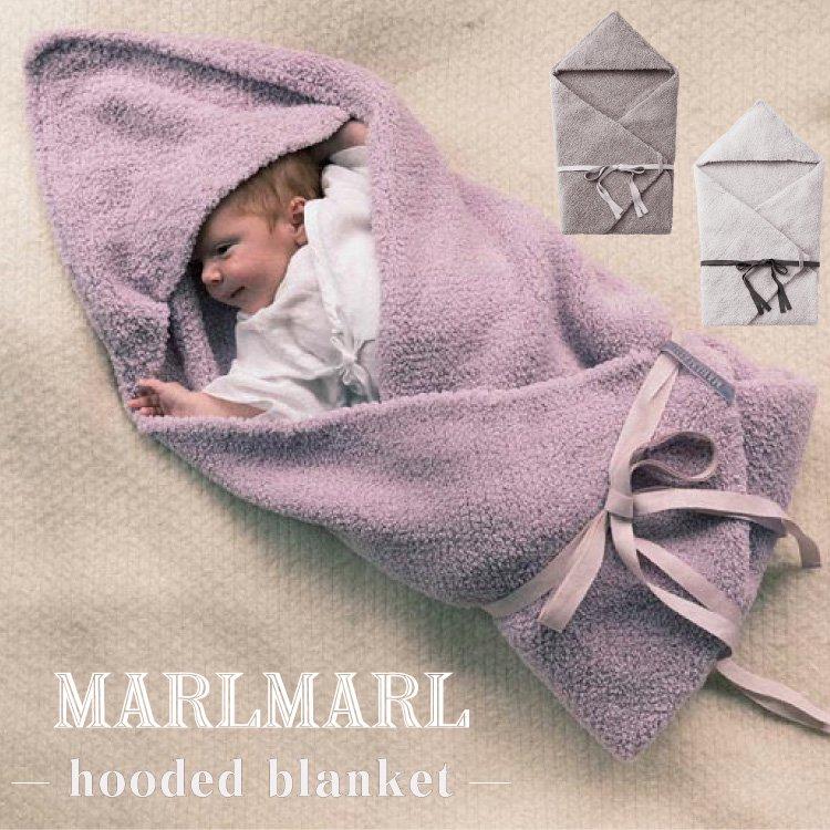 マールマール 出産祝い おくるみ フードブランケット MARLMARL hooded blanket ブランケット ベビーカーブランケット ひざ掛け 男の子 女の子 無料ラッピング
