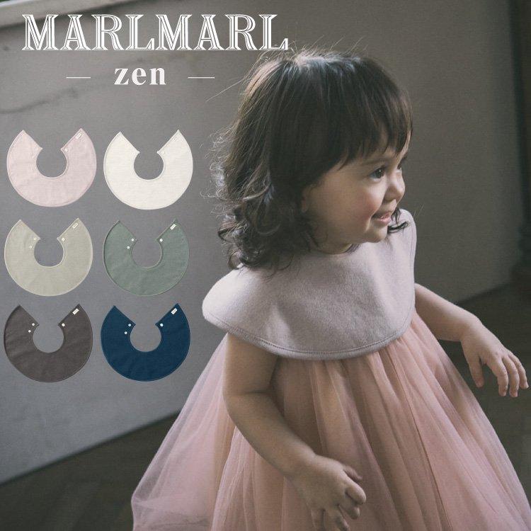 マールマール スタイ ゼン 男の子 女の子  出産祝い MARLMARL zen コットン 炭 抗菌 脱臭 吸収速乾 作用 よだれかけ ビブ 付け襟 まあるい形