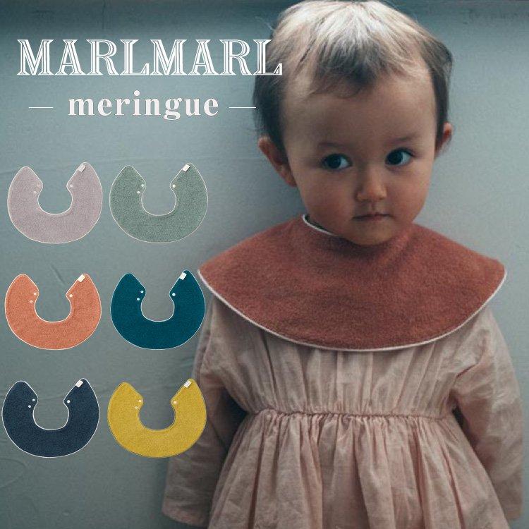 マールマール スタイ メレンゲ 男の子 女の子 リバーシブル 出産祝い MARLMARL meringue コットンパイル よだれかけ ビブ 付け襟 まあるい形