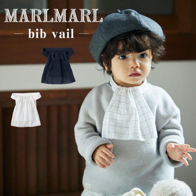 マールマール スタイ ビブヴェール 男の子 女の子 出産祝い MARLMARL bib veil コットン よだれかけ 裏地付き ビブ スカーフ 重ね付け アウターの上にも