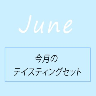 <img class='new_mark_img1' src='https://img.shop-pro.jp/img/new/icons14.gif' style='border:none;display:inline;margin:0px;padding:0px;width:auto;' />6月のテイスティングセット(50g×3種)