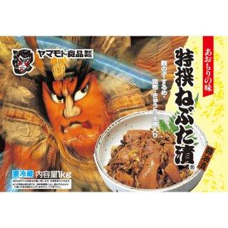 特撰ねぶた漬【1kg】(250g×4)