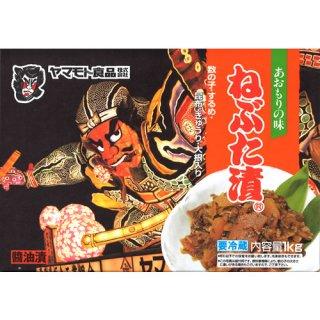 ねぶた漬【1kg】(250g×4)
