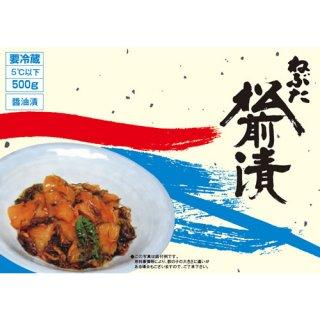 ねぶた松前漬【500g】(250g×2)