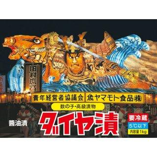 ダイヤ漬【1kg】 (250g×4)