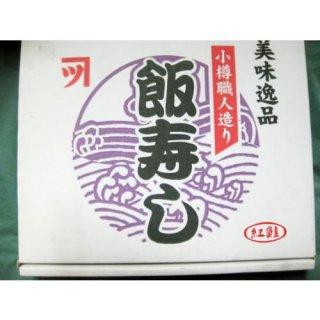 化粧箱 紅鮭飯寿し【1kg(500g×2)】