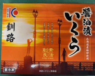 北海道【マルヒロ菊池商店】   いくら醤油漬 250g