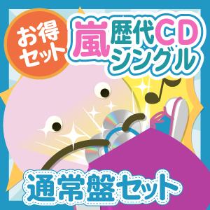 【お得セット】嵐 歴代CDシングル 通常盤セット