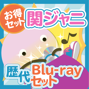 【お得セット】関ジャニ∞ 歴代Blu-rayセット