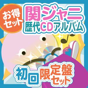 【お得セット】関ジャニ∞ 歴代CDアルバム 初回限定盤セット