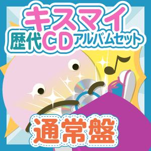 【お得セット】Kis-My-Ft2 歴代CDアルバム 通常盤セット