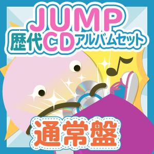 【お得セット】Hey!Say!JUMP 歴代CDアルバム 通常盤セット