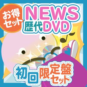 【お得セット】NEWS 歴代DVD 初回限定盤セット