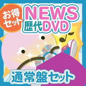 【お得セット】NEWS 歴代DVD 通常盤セット