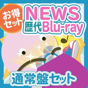 【お得セット】NEWS 歴代Blu-ray 通常盤セット