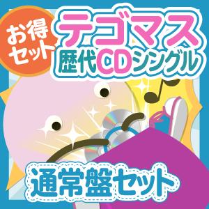 【お得セット】テゴマス 歴代CDシングル 通常盤セット