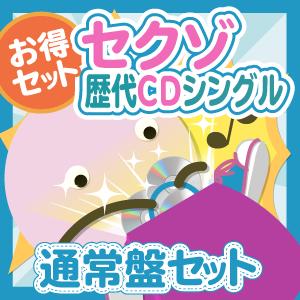 【お得セット】Sexy Zone 歴代CDシングル 通常盤セット