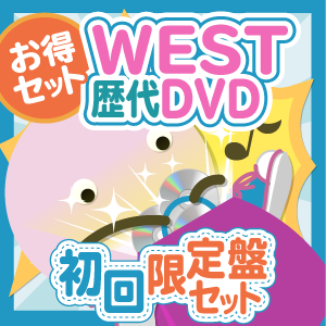 【お得セット】ジャニーズWEST 歴代DVD 初回限定盤セット
