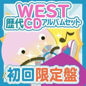 【お得セット】ジャニーズWEST 歴代CDアルバム 初回限定盤セット