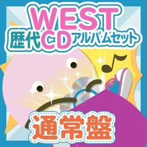 【お得セット】ジャニーズWEST 歴代CDアルバム 通常盤セット