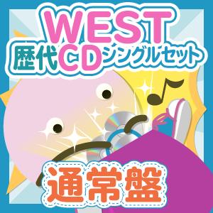 【お得セット】ジャニーズWEST 歴代CDシングル 通常盤セット