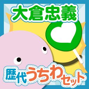 【お得セット】関ジャニ∞/大倉忠義さん 歴代ジャンボうちわ