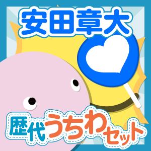 【お得セット】関ジャニ∞/安田章大さん 歴代ジャンボうちわ