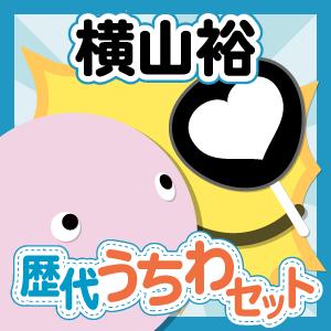 【お得セット】関ジャニ∞/横山裕さん 歴代ジャンボうちわ