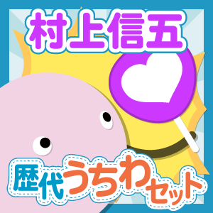 【お得セット】関ジャニ∞/村上信五さん 歴代ジャンボうちわ