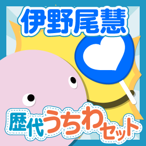 【お得セット】JUMP/伊野尾慧さん 歴代ジャンボうちわ