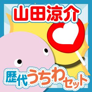 【お得セット】JUMP/山田涼介さん 歴代ジャンボうちわ