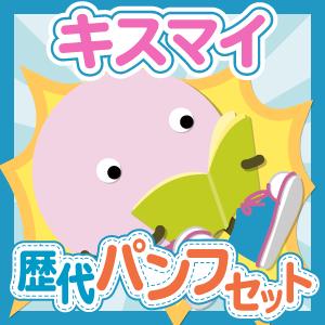 【お得セット】Kis-My-Ft2 歴代ツアーパンフセット
