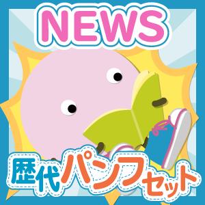 【お得セット】NEWS 歴代ツアーパンフセット