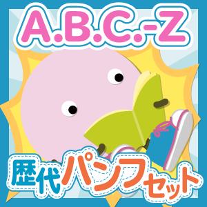 【お得セット】A.B.C-Z 歴代ツアーパンフセット