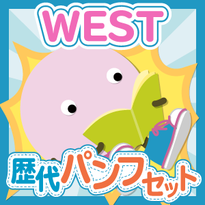 【お得セット】ジャニーズWEST 歴代ツアーパンフセット
