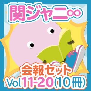 会報セット 関ジャニ∞ Vol.11-20(10冊)