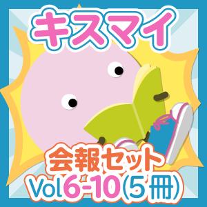 会報セット Kis-My-Ft2 Vol.6-10(5冊)