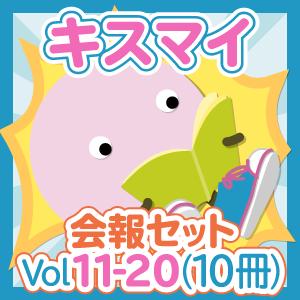 会報セット Kis-My-Ft2 Vol.11-20(10冊)